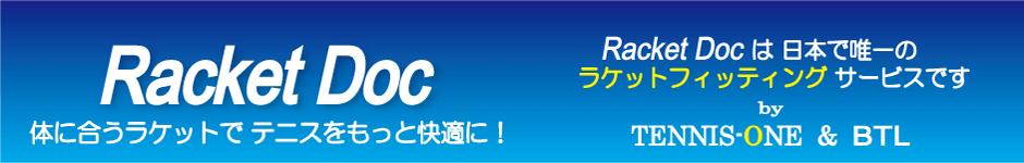 日本で唯一「ラケットフィッティング」を実施している、テニスラケット専門店【 TENNIS-ONE 】